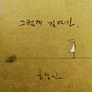 Walking Alone/GAMSEONGMIN