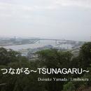 つながる-TSUNAGARU-/山田大輔/うみぼうず