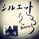 シルエット/kazuto