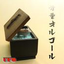 骨董オルゴール/UFO