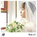 家族の日/アブラゼミ♀(大阪バージョン)-ピアノ・バージョン-/misono