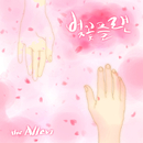 Cherry Blossom Plan (feat. Sohyun Shin)/The Allen