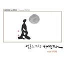 Cadenza for Soul/Ensemble SINAWI