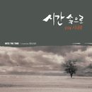Into the Time/Ensemble SINAWI