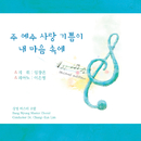 Jubilate Vol.21 Second Edition I've Got the Joy, Joy, Joy/Sang Myung Master Choral