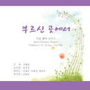 Jubilate Vol.22 At the Place Where You Call/Seoul Chamber Singers