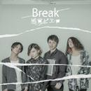 Break/感覚ピエロ