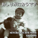 おしりがにおうです/Severe Stuffy Nose and Jaga Head