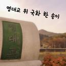 Bridge of Love/JB Kim