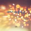 Someone knows me/Kim Yon Eun