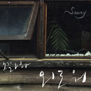 I'm Lonely/Jang Pil Soon