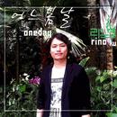 oneday/Rino ku
