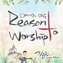 Reason to Worship/Yohan Kim