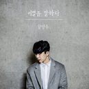 Remember Me/Nam Young Woo
