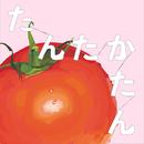 たんたかたん/tomato