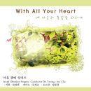 Jubilate Vol.16 With All Your Heart/Seoul Chamber Singers
