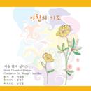 Jubilate Vol.18 A Morning Prayer/Seoul Chamber Singers