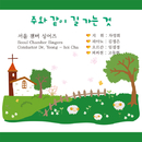 Jubilate Vol.19 'Tis so sweet to walk with Jesus/Seoul Chamber Singers
