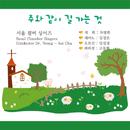 Jubilate Vol.19 'Tis so sweet to walk with Jesus/Seoul Chamber Singers