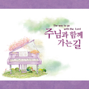 Jubilate Vol.33 The way to go with the Lord/SEOUL CHAMBER SINGERS, JUBILATE PRAISE SINGERS