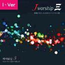 Jworship 3 (The Song of Japanese Revival which God has given) (Inst. (Without Chorus))/Jworship