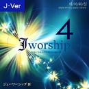 Jworship 4 (日本に与えられた賛美の油注ぎ) (Japanese Ver.)/Jworship