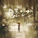 Sad Love Song/Kim Juhyun