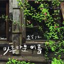 SOGIL 7/Jang Pil Soon