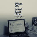 When We Loved Each Other/Jung Dong Kyu