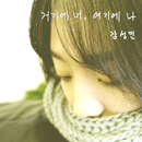 Be left alone/GAMSEONGMIN