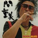 TALKIN' BLUES/間 重美