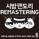 sibangpandori Re-Mastering/sibangpandori