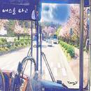 taking a bus/Yangji