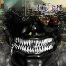 「東京喰種」オリジナル・サウンドトラック/Don Davis