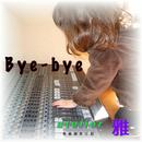Bye-bye (Remix17)/atelier-GA feat. Lily