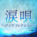 涙唄 ~ソングコレクション~/V.A.