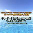 ウィーアー! for the new world ~With 100 friends~(TVサイズver.)/きただにひろし With 100 friends