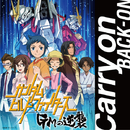 Carry on(TVサイズ)/BACK-ON