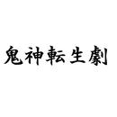 鬼神転生劇/YAMMY