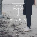 Rainy Day/BOM