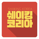 Shaking Korea Liver Worship 2017/shaking korea