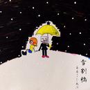 雪割橋/るるこしんぷ