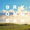 Guryongsan/Youth Delivery