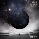 TAKE THE WHOLE WORLD/RED SPOT