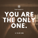 You are the only one/Ggomagyun
