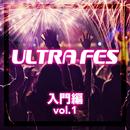 ULTRA フェス 入門編 vol.1/V.A.