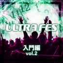 ULTRA フェス 入門編 vol.2/V.A.