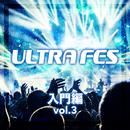 ULTRA フェス 入門編 vol.3/V.A.