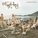 MISSING 9 OST/Various Artists