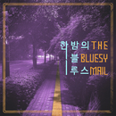 Midnight Blues/The bluesy mail